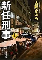 新任刑事(新潮文庫)