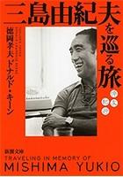 三島由紀夫を巡る旅―悼友紀行―(新潮文庫)