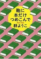 鞄に本だけつめこんで(新潮文庫)