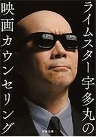 ライムスター宇多丸の映画カウンセリング(新潮文庫)