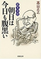 変見自在 朝日は今日も腹黒い(新潮文庫)