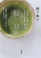 日日是好日―「お茶」が教えてくれた15のしあわせ―(新潮文庫)