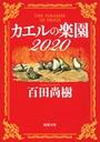 カエルの楽園 2020(新潮文庫)