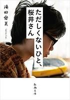 ただしくないひと、桜井さん(新潮文庫)