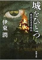 城をひとつ―戦国北条奇略伝―(新潮文庫)