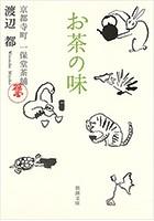 お茶の味―京都寺町 一保堂茶舖―(新潮文庫)