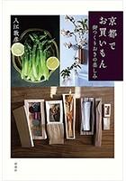 京都でお買いもん―御つくりおきの楽しみ―