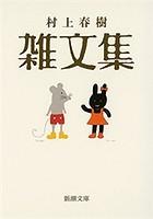 村上春樹 雑文集(新潮文庫)