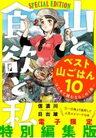 山と食欲と私 ベスト山ごはん10 〜はじめて読むならこの1冊〜