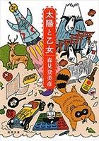 太陽と乙女(新潮文庫)