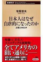 日本人はなぜ自虐的になったのか―占領とWGIP―(新潮新書)
