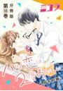 ハツ恋は2度おいしい 分冊版 第10巻(コミックニコラ)