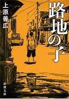 路地の子(新潮文庫)