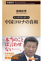 インサイドレポート 中国コロナの真相(新潮新書)