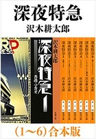 深夜特急(1〜6)合本版(新潮文庫)【増補新版】