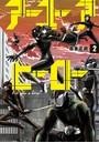 アーユーアヒーロー 2巻(完)