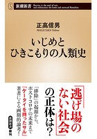 いじめとひきこもりの人類史(新潮新書)