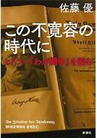 この不寛容の時代に―ヒトラー『わが闘争』を読む―