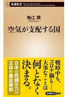 空気が支配する国(新潮新書)