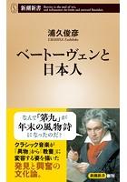 ベートーヴェンと日本人(新潮新書)