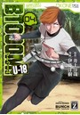 BTOOOM! U-18 4巻