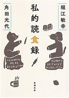 私的読食録(新潮文庫)