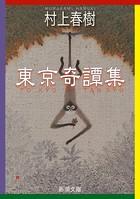 東京奇譚集(新潮文庫)