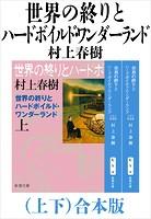 世界の終りとハードボイルド・ワンダーランド合本版(新潮文庫)