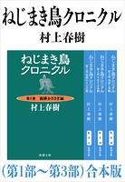 ねじまき鳥クロニクル合本版(新潮文庫)