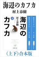 海辺のカフカ合本版(新潮文庫)
