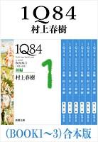 1Q84合本版(新潮文庫)