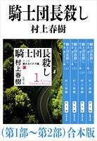 騎士団長殺し合本版(新潮文庫)