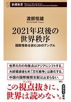 2021年以後の世界秩序―国際情勢を読む20のアングル―(新潮新書)
