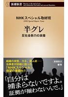 半グレ―反社会勢力の実像―(新潮新書)