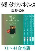 小説 イタリア・ルネサンス(1〜4)合本版(新潮文庫)