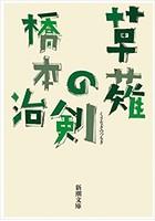 草薙の剣(新潮文庫)