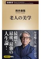 老人の美学(新潮新書)