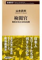 検閲官―発見されたGHQ名簿―(新潮新書)