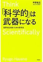 「科学的」は武器になる―世界を生き抜くための思考法―