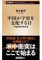 中国が宇宙を支配する日―宇宙安保の現代史―(新潮新書)
