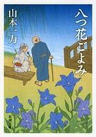 八つ花ごよみ(新潮文庫)