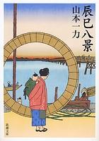 辰巳八景(新潮文庫)