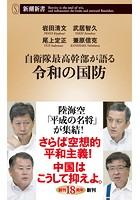 自衛隊最高幹部が語る令和の国防(新潮新書)