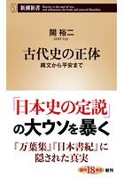 古代史の正体―縄文から平安まで―(新潮新書)