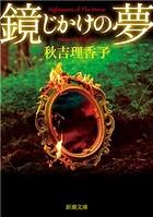 鏡じかけの夢(新潮文庫)