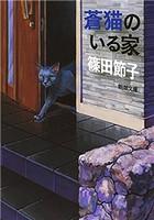 蒼猫のいる家(新潮文庫)