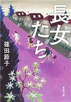 長女たち(新潮文庫)
