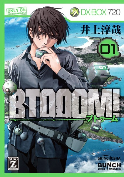 BTOOOM! 1巻【期間限定 無料お試し版 閲覧期限2021年6月22日】