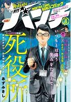 月刊コミック@バンチ