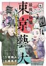 最後の秘境 東京藝大―天才たちのカオスな日常― 4巻(完)
